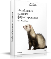 книга «Инлайновый контекст форматирования»