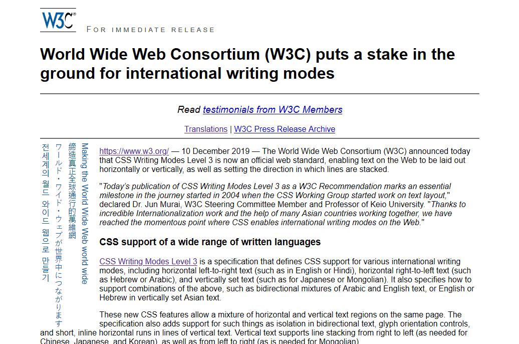 Скриншот пресс-релиза W3C со слоганом «Делаем Всемирную паутину всемирной», набранным вертикальным письмом